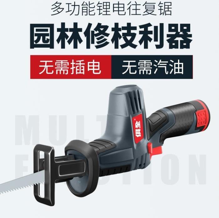 電鋸 俱全12V鋰電充電式往復鋸馬刀鋸家用小型迷你電鋸戶外手提伐木鋸 0