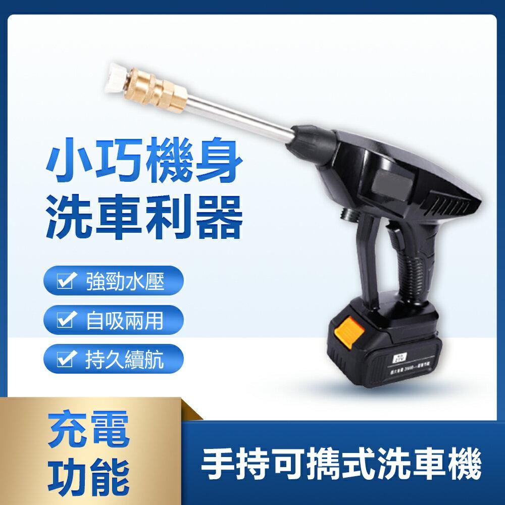家用高壓洗車機便攜車載12v水槍充電锂電水泵全自動洗車神器