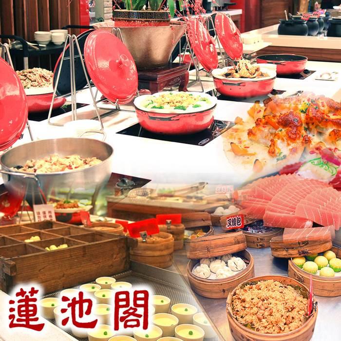 【台北】蓮池閣素菜餐廳歐式自助餐平假日午晚餐券