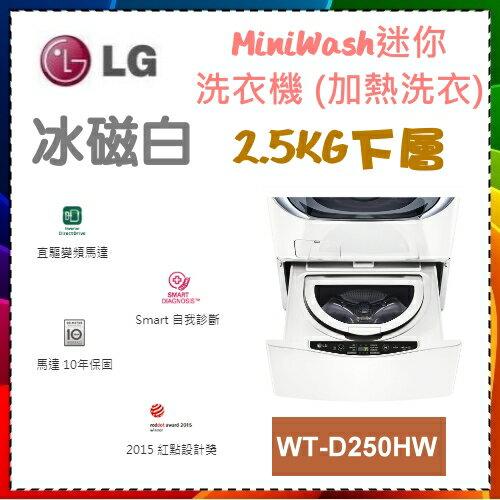【LG 樂金】MiniWash迷你洗衣機 (加熱洗衣) 冰磁白 / 2.5公斤《WT-D250HW》 原廠保固 直驅變頻馬達10年保固*含運配送基本安裝*舊機回收服務