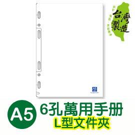 珠友 BC-82513 A5/25K 6孔萬用手冊/L型文件夾/1入(適用6孔夾)