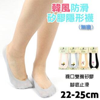 360度矽膠 止滑 無痕 韓風防滑矽膠隱形襪 無痕款