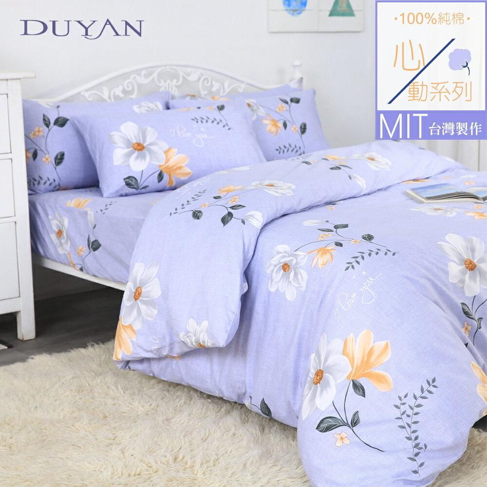 《DUYAN 竹漾》100%精梳純棉單人/雙人床包被套【醉花祠】台灣製 雙人 單人 加大 床罩 鋪棉兩用被