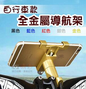 攝彩@自行車款全金屬導航架手機支架圓管把手腳踏車單車款鋁合金穩固不搖晃GPS手機夾可調整角度環島鐵人鐵馬