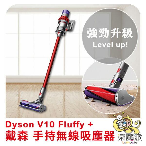 【限時全店95折】『樂魔派』日本代購日本家電戴森DysonV10Fluffy+紅色手持無線吸塵器SV12FF附8款配件