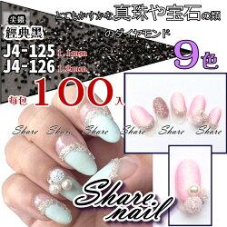 ShareNail 微鋯石 水晶砂 尖鑽 裸鑽 3D立體晶鑽鋯石 外銷日本 亮度媲美鑽石高於施華洛世奇水晶 美甲彩繪 J4