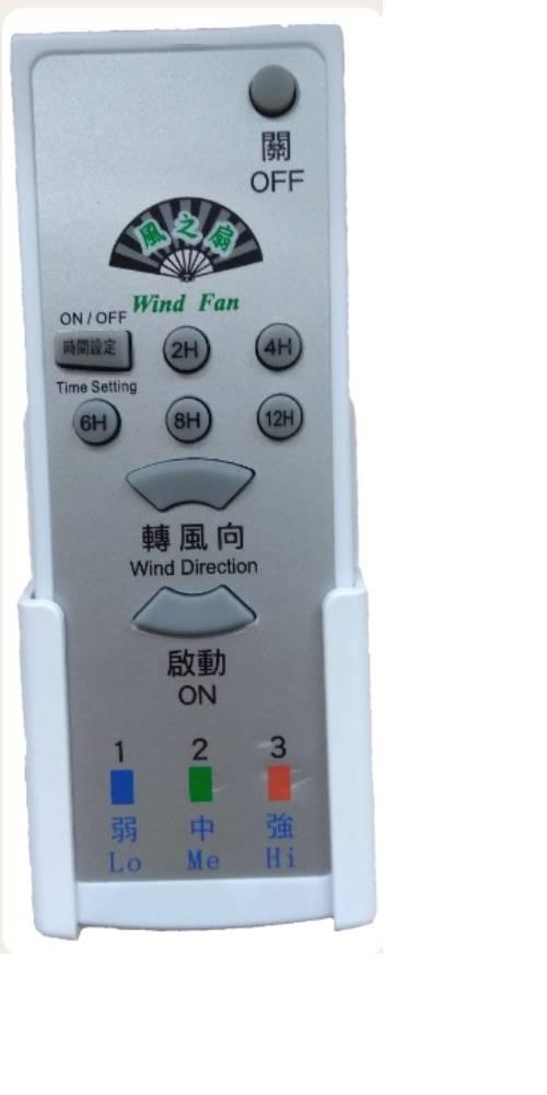風之扇輕鋼架循環扇WSS148AC專用遙控器