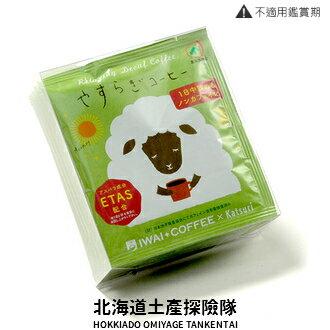 「日本直送美食」[北海道healthy do認證] 岩井咖啡 心暖暖濾掛式咖啡 (無咖啡因)~ 北海道土產探險隊~ 0