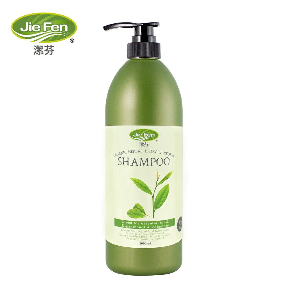 『121婦嬰用品館』潔芬 植萃強韌洗髮凝露1000ml(綠茶) 0