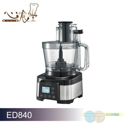 心之食堂12合1多功能食物料理機ED840