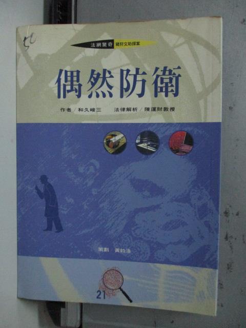 【書寶二手書T1/一般小說_LPJ】偶然防衛_月房子編譯