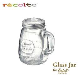 recolte 日本麗克特 Solen 果汁機 專用玻璃瓶 RSB-3GJ