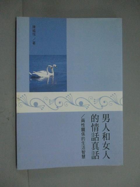 【書寶二手書T6/兩性關係_HPQ】男人和女人的情話真話:兩性關係的生活智慧_陳福成