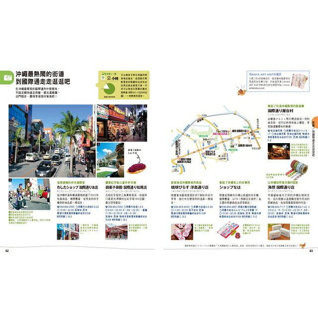 沖繩小伴旅(修訂二版) 5