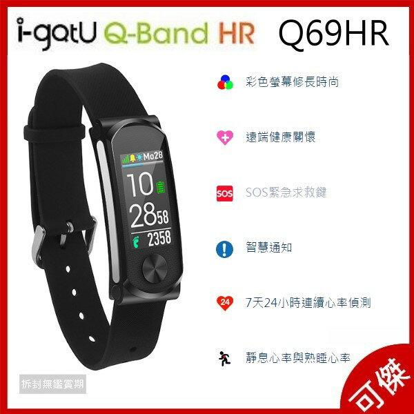 雙揚 i-gotU Q-Band Q69HR 心率智慧手環  彩色顯示螢幕  (針扣式錶扣) 公司貨 可傑