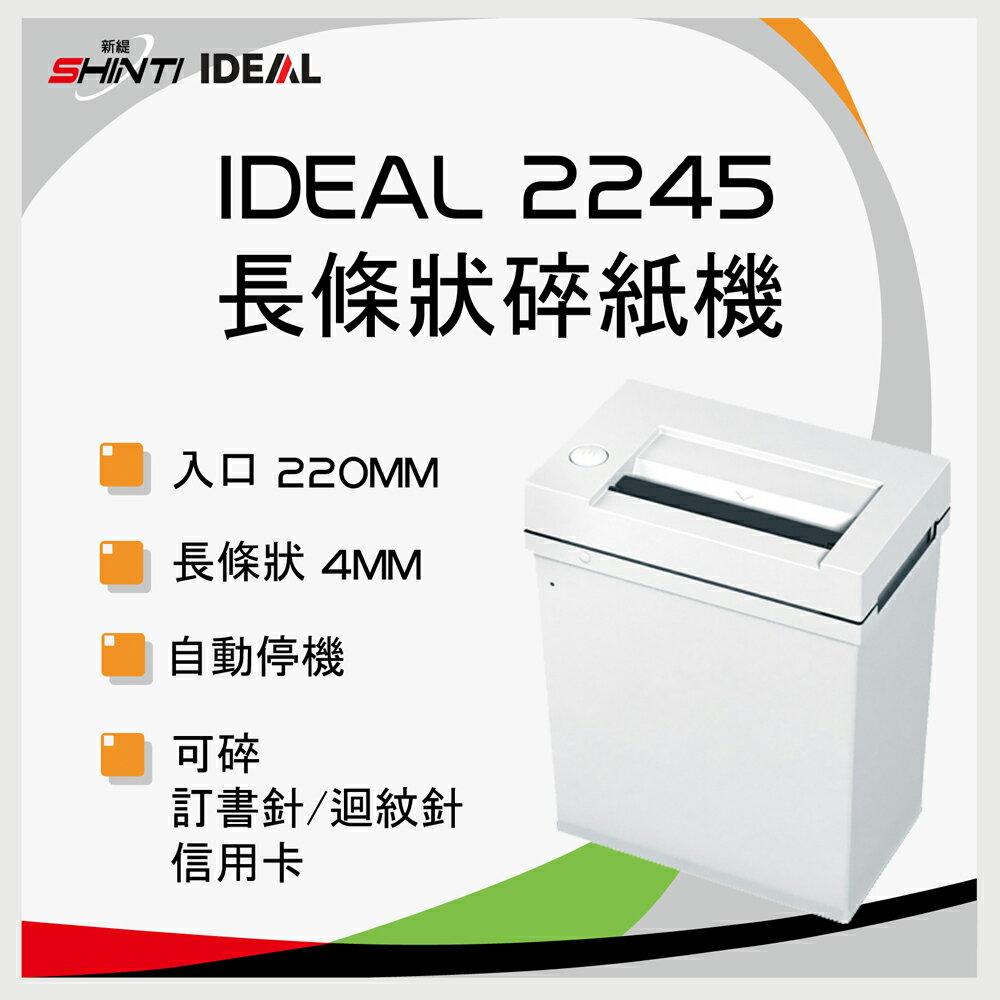 【免運】IDEAL 2245 德國原裝進口長條狀碎紙機(4mm)