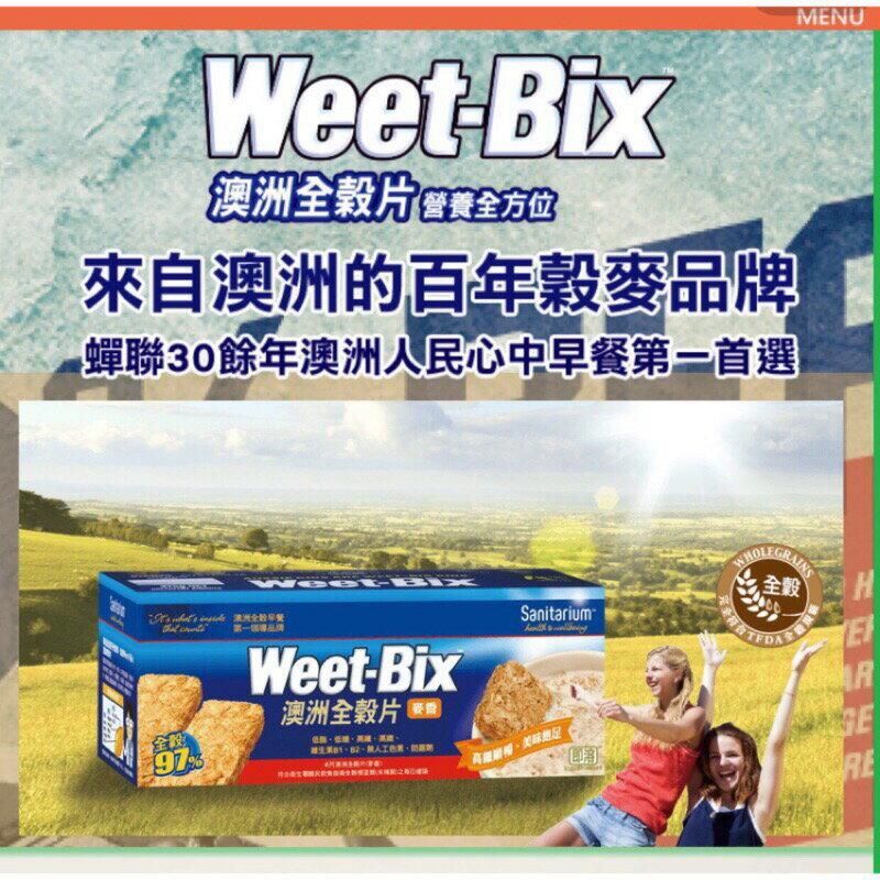 Weet-Bix 澳洲全穀片 (麥香)6盒 送原廠保鮮盒