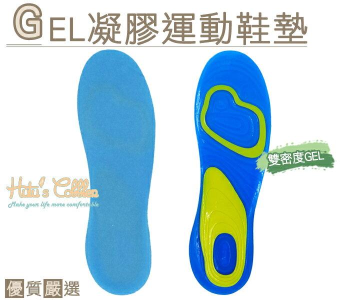 ○糊塗鞋匠○ 優質鞋材 C102 GEL凝膠運動鞋墊 後跟包覆 運動鞋使用 高彈力 有效減壓