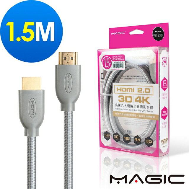 【迪特軍3C】MAGIC HDMI V2.0 高速乙太網路全高清3D影音傳輸線-1.5M