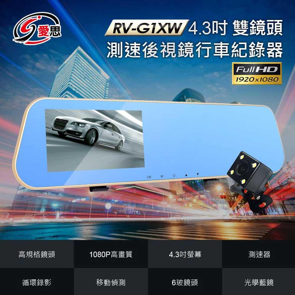IS愛思 RV-G1XW 4.3吋雙鏡頭測速後視鏡行車紀錄器