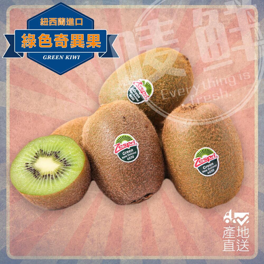【嘜鮮】超大顆!!紐西蘭Zespri綠色奇異果/單顆