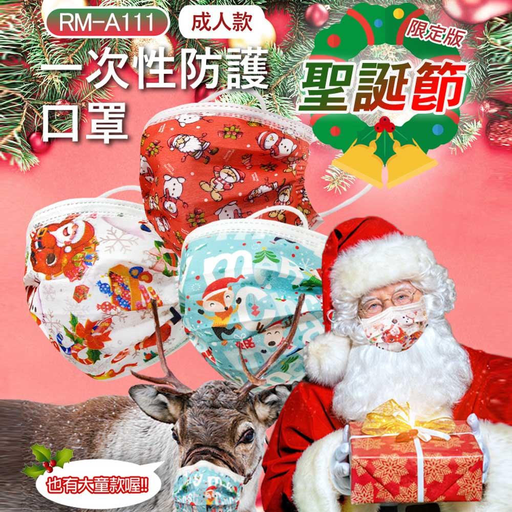 現貨 買就送RM-A110口罩 RM-A111 一次性防護聖誕節口罩 50入/包 3層過濾 熔噴布 (非醫療)