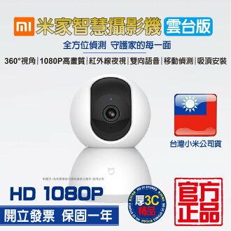 1080p 小米 智慧 攝影機 雲 台 版