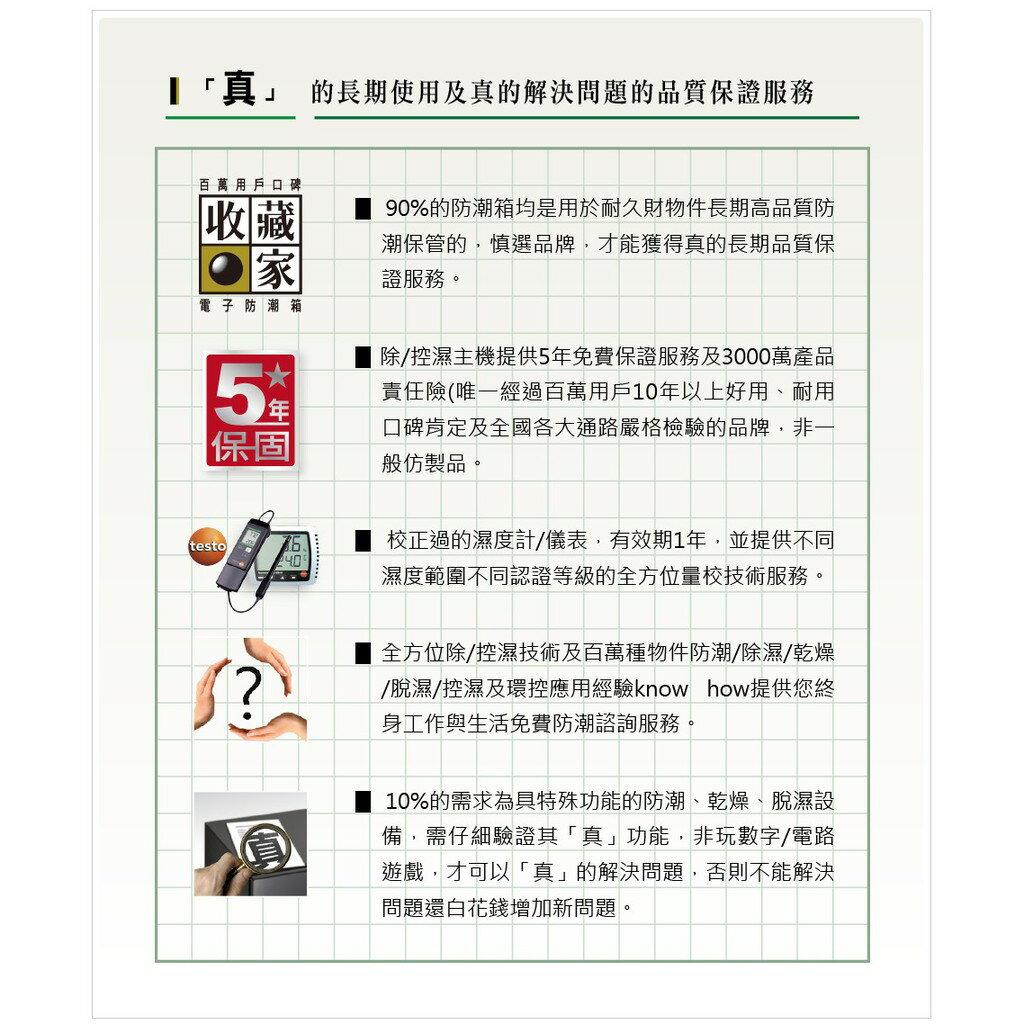 【收藏家】 114公升 CD-105 時尚珍藏全能型電子防潮箱 (單眼專用/防潮盒) 公司住家皆宜