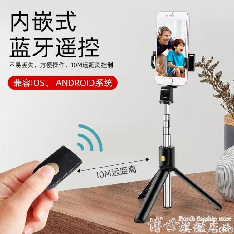 手機自拍桿三腳架通用型適用蘋果OPPO華為VIVO帶藍芽遙控直播支架 博世 清涼一夏钜惠