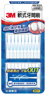 3M 軟式牙間刷 (60支/卡)