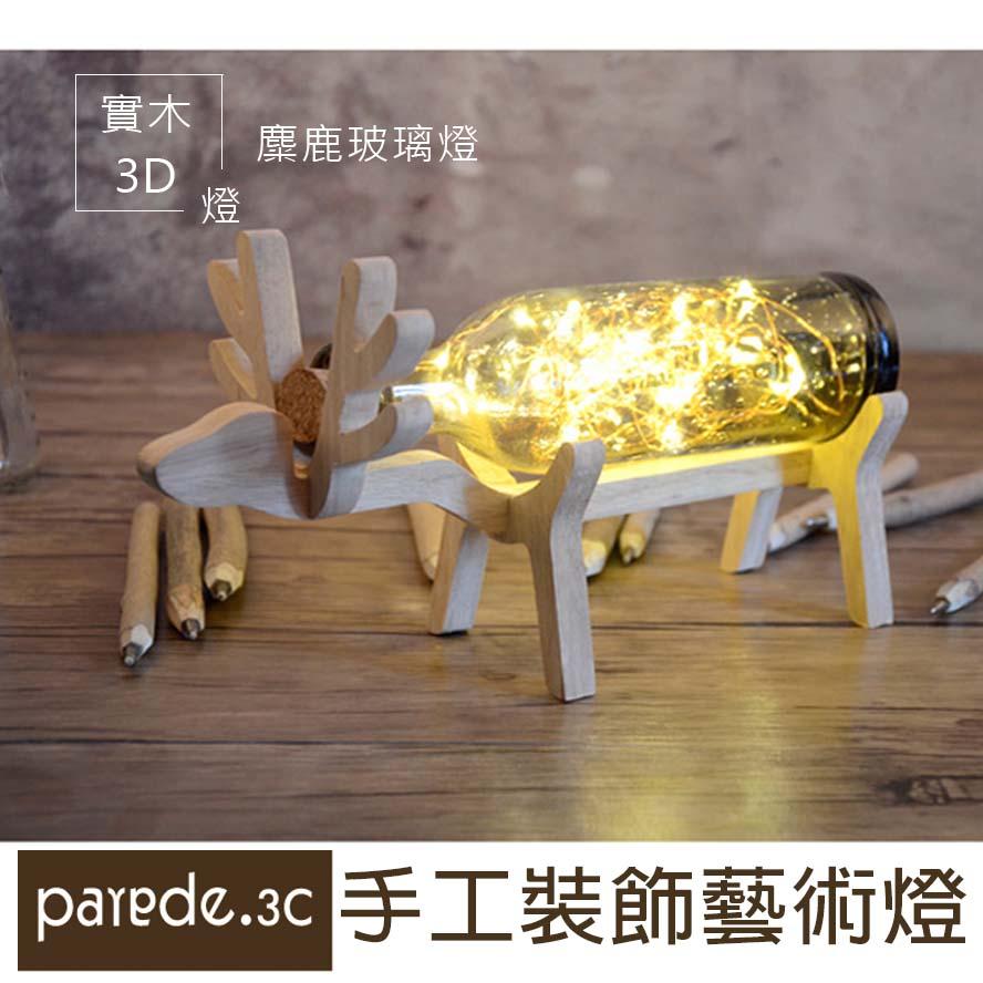 北歐風創意手工玻璃麋鹿氣氛夜燈