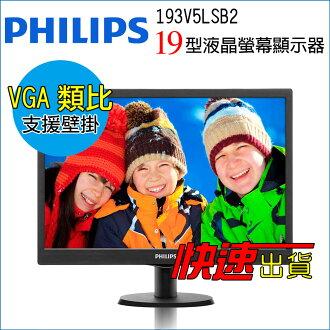 PHILIPS 飛利浦 193V5LSB2 19型可壁掛式超值16:9寬對比 LED 液晶螢幕顯示器 【全站點數 9 倍送‧消費滿$999 再抽百萬點】