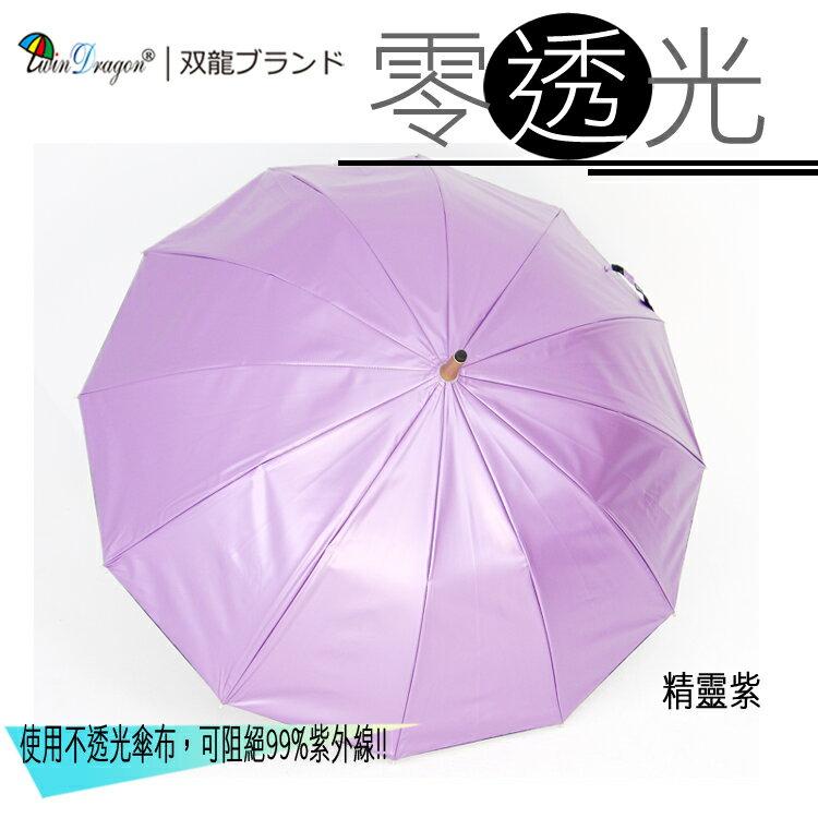 【雙龍牌】相間色零透光黑膠降溫自動直立傘晴雨傘/抗UV防曬降溫A0960S(精靈紫下標區)