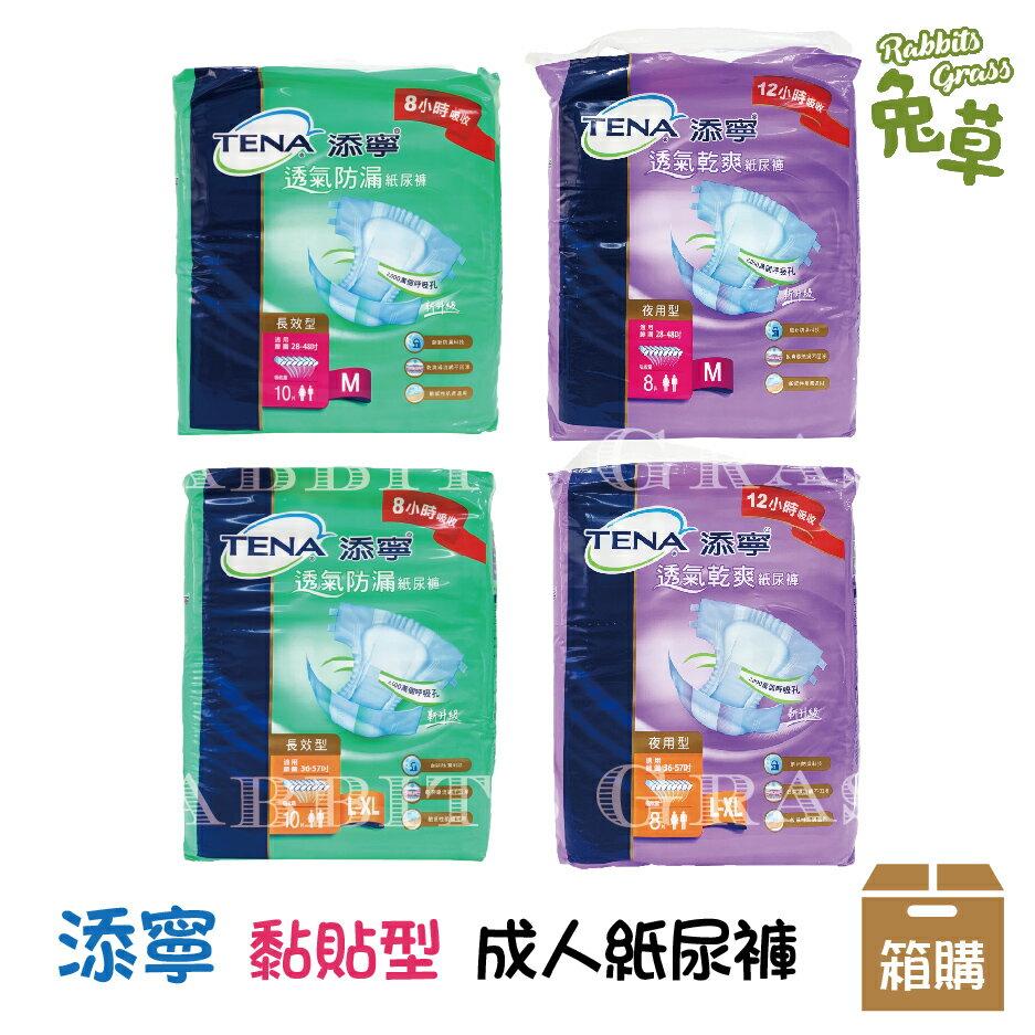 添寧 黏貼型成人紙尿褲 (箱購) 夜用型 / 長效型 M、L-XL