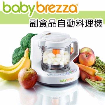 【贈新年好禮】美國【Babybrezza】副食品自動料理機 (蒸煮、攪碎、完成副食品)