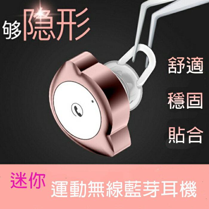 糖衣子輕鬆購【DZ0149】迷你運動無線藍芽耳機立體聲藍芽4.1耳機/耳塞式/商務車用通用型