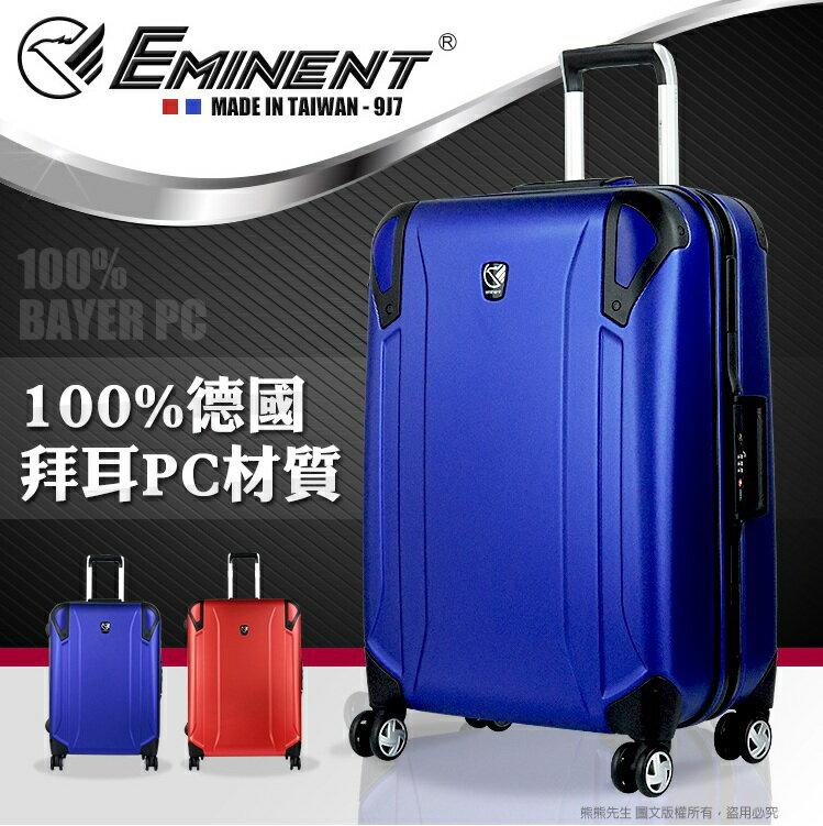《熊熊先生》2018超值優惠 Eminent大容量耐用窄框旅行箱 9J7 萬國通路雅仕雙排大輪28吋行李箱 附原廠託運套