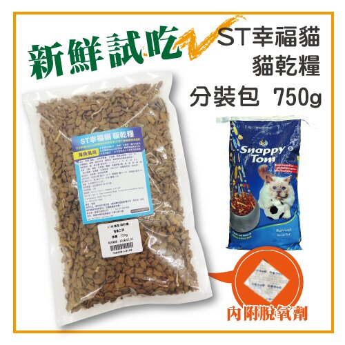 【力奇】ST幸福貓 貓乾糧-海魚風味-分裝包750g-110元【小魚乾添加,美味升級】可超取(T002D01-0750)
