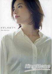 韓孝珠首本寫真集-往陽光燦爛的方向附DVD - 限時優惠好康折扣