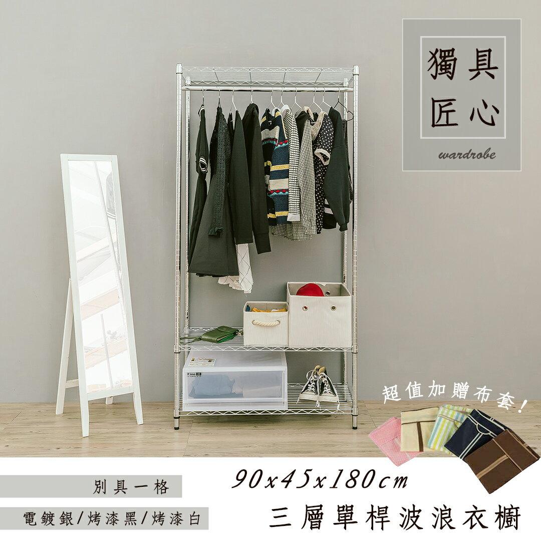 【 dayneeds 】【免運費】【加碼送布套五選一】90x45x180三層單桿衣櫥架 電鍍銀/收納架/置物架/衣架