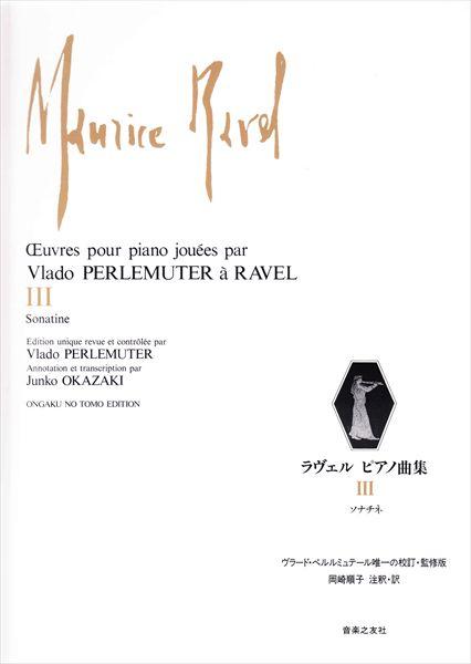 【獨奏鋼琴樂譜】 Ravel = Perlemuter : Sonatine Oeuvres pour piano jouees par Vlado PERLEMUTER a RAVEL   III(solo)