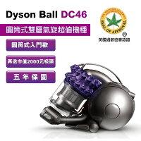 戴森Dyson到【dyson】DC46 turbinehead (紫) 圓筒式吸塵器