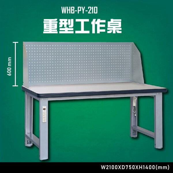 【台灣大富】WHB-PY-210重型工作桌辦公家具台灣製造工作桌零件收納抽屜櫃零件盒