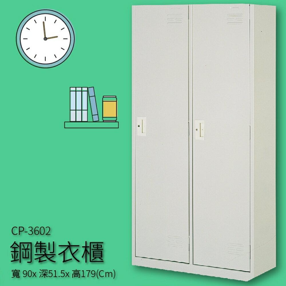 【收納嚴選品牌】CP-3602 鋼製衣櫃 2人用 收納櫃 置物櫃 衣櫥 健身中心 公家機關 百貨商行