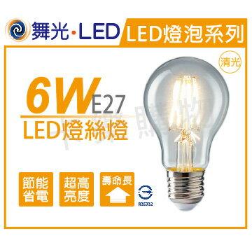 舞光 LED 6W 2700K E27 黃光 全電壓 清光 仿鎢絲 燈絲燈  WF520133