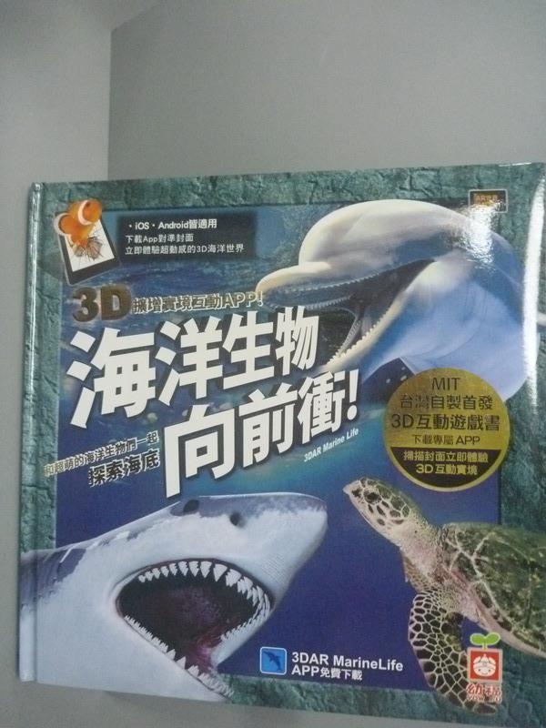 【書寶二手書T1/少年童書_ILZ】海洋生物向前衝!_幼福編輯部