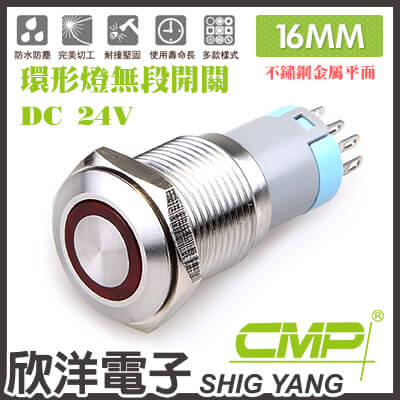 ※ 欣洋電子 ※ 16mm不鏽鋼金屬平面環形燈無段開關 DC24V / S1601A-24V 藍、綠、紅、白、橙 五色光自由選購/ CMP西普