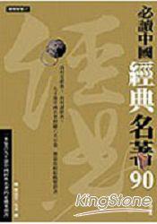必讀中國經典名著90