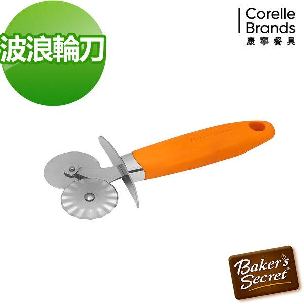 BakersSecret多功能波浪輪刀