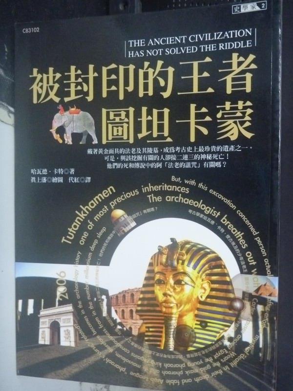 【書寶二手書T5/一般小說_LIK】被封印的王者-圖坦卡蒙_哈瓦德‧卡
